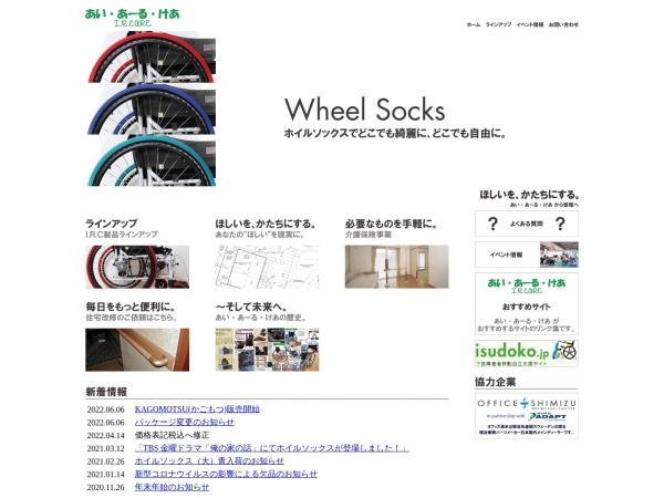 Screenshot of www.ircare.co.jp
