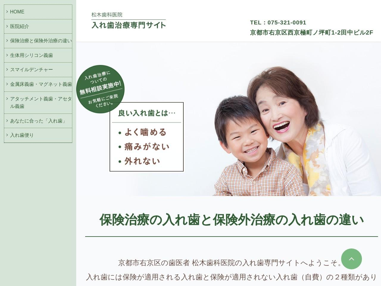 松木歯科医院 (京都府京都市右京区)