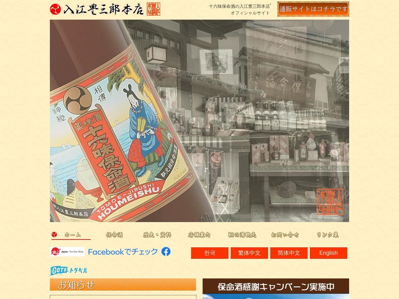 保命酒の入江豊三郎本店|鞆の浦名産品