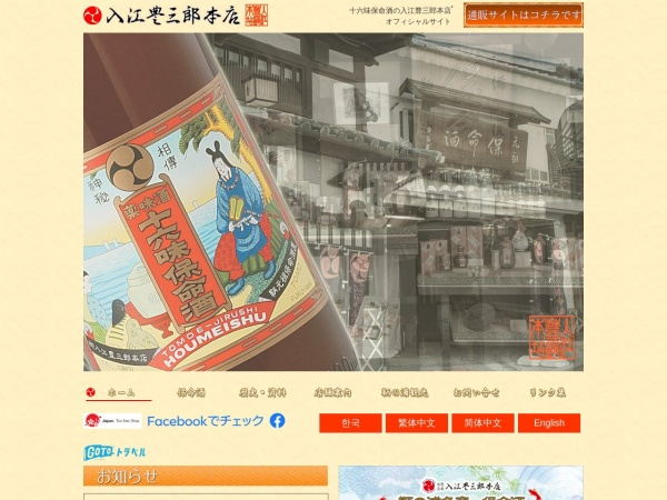 Screenshot of www.iriehonten.jp