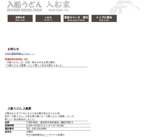 Screenshot of www.irifuneudon.com