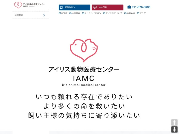 Screenshot of www.iris-vethosp.com
