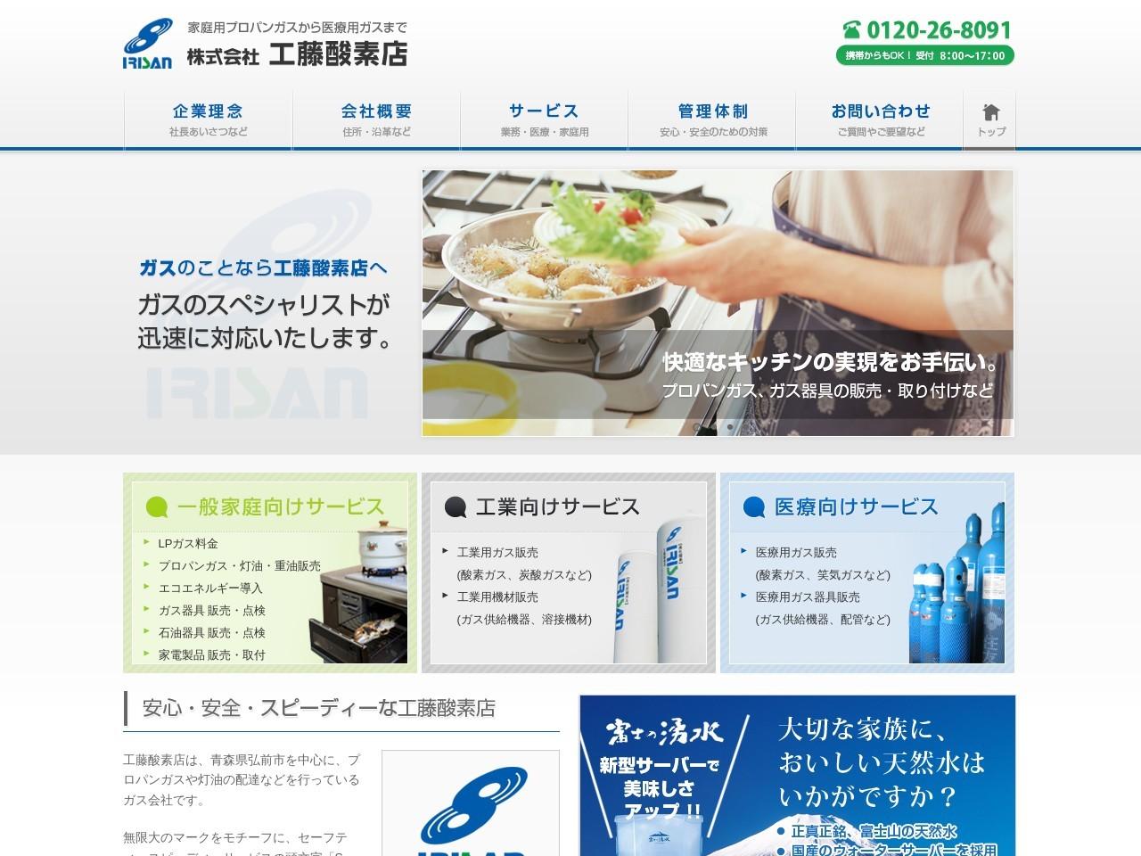 株式会社工藤酸素店|青森県弘前市のガス製造・販売会社