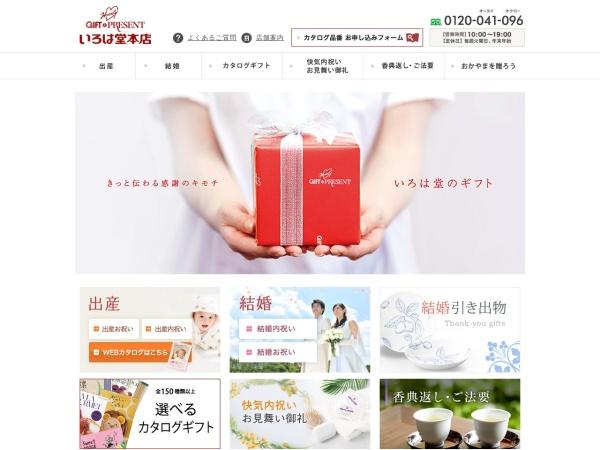 Screenshot of www.irohado.co.jp