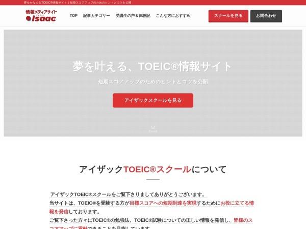 Screenshot of www.isaac.gr.jp