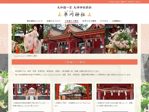 Screenshot of www.isagawa-jinja.jp