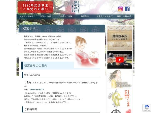 Screenshot of www.isahaya-jinja.jp