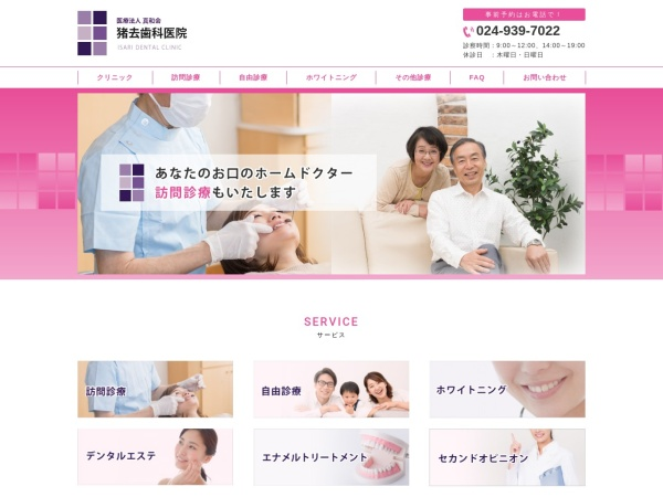 Screenshot of www.isarishika.com