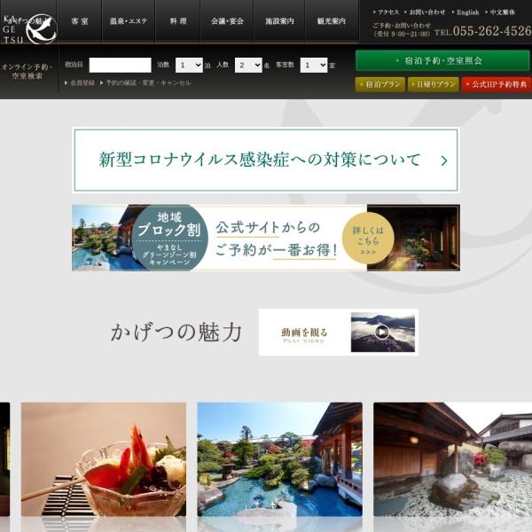 Screenshot of www.isawa-kagetsu.com