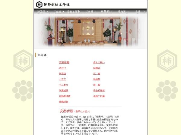 http://www.isebekakimotojinja.jp/gokito.html