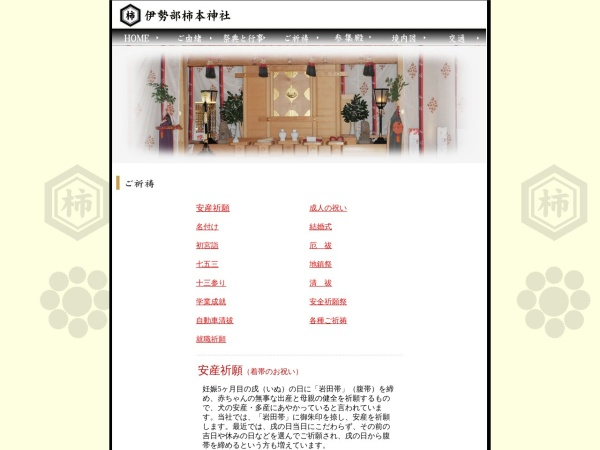 Screenshot of www.isebekakimotojinja.jp