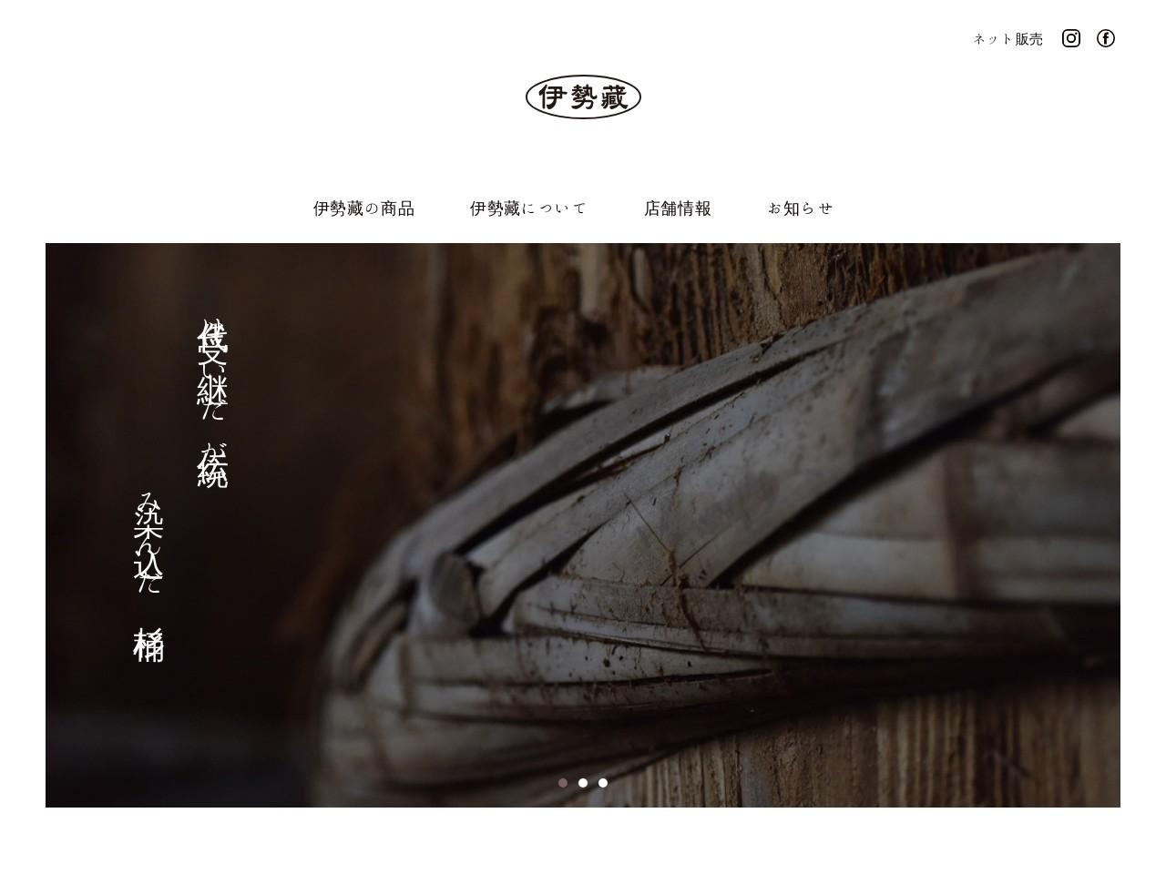 三重県 四日市で 醤油(しょうゆ)・赤味噌(みそ)・合わせ味噌(みそ)の販売なら伊勢蔵(いせぐら)