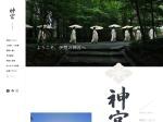 http://www.isejingu.or.jp/