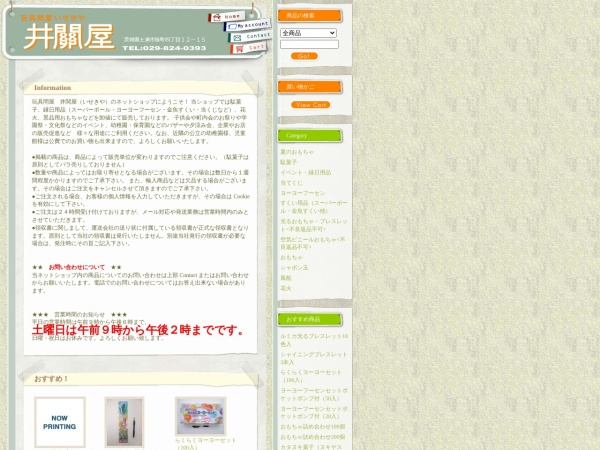 Screenshot of www.isekiya.com