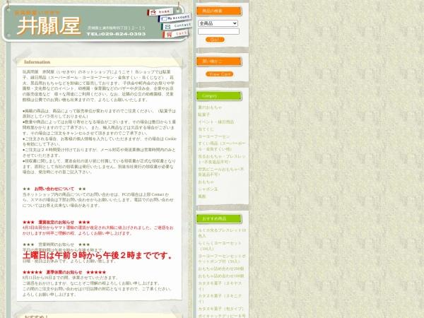 Screenshot of www.isekiya.com
