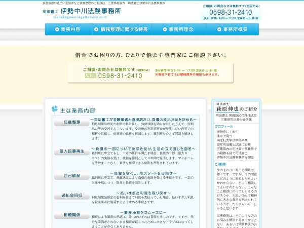 Screenshot of www.isenakagawa-legalservice.com