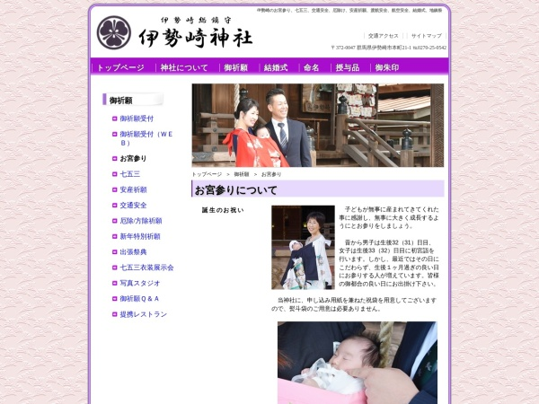 Screenshot of www.isesaki.or.jp