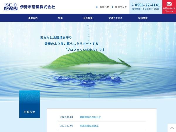 Screenshot of www.iseshi.com