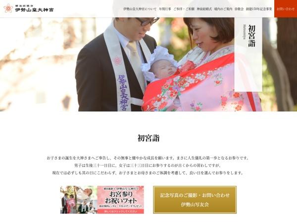 Screenshot of www.iseyama.jp