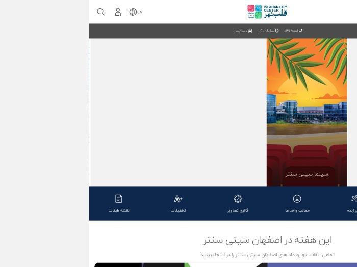 http://www.isfahancitycenter.com