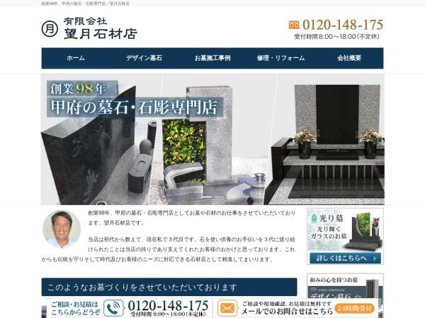 Screenshot of www.ishi-ya.jp