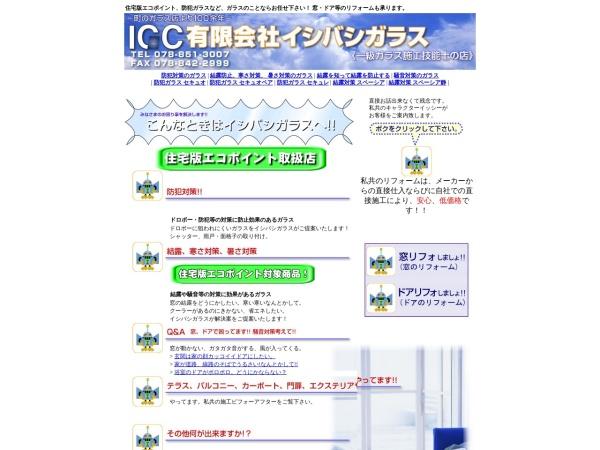 http://www.ishibashigarasu.com