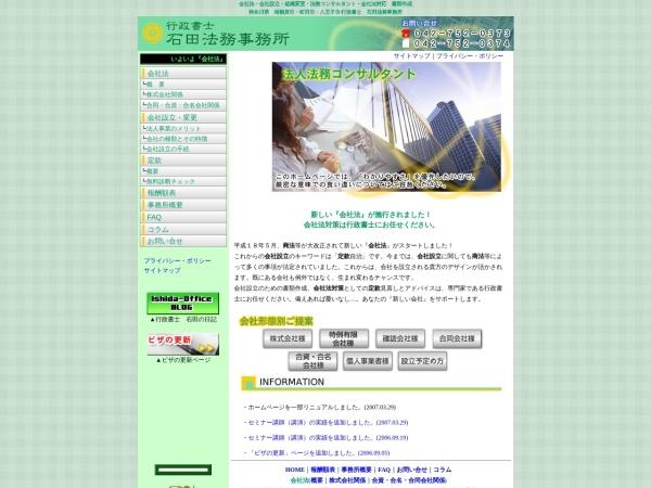Screenshot of www.ishida-office.jp