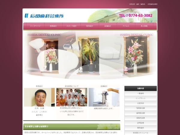 Screenshot of www.ishidadc.jp