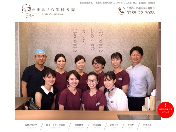 Screenshot of www.ishidaosamu.com