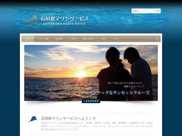 Screenshot of www.ishigakijima-marineservice.com
