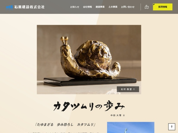 Screenshot of www.ishigrow.co.jp