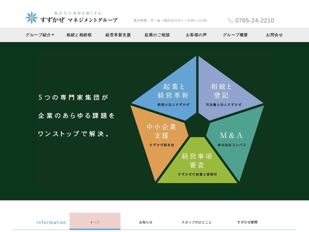 すずかぜ(税理士法人)