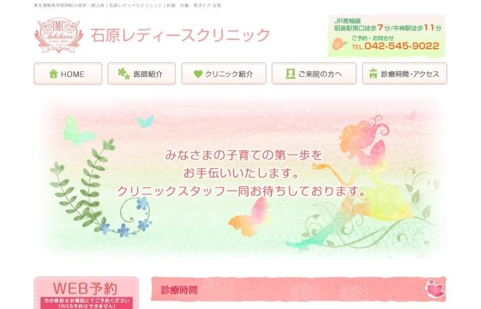 Screenshot of www.ishiharaladies.net