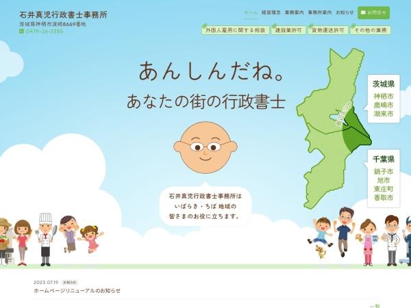 Screenshot of www.ishii-s-office.jp