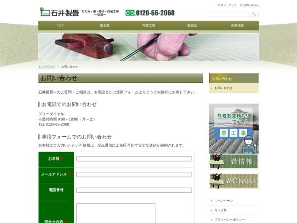 http://www.ishii-tatami.com/%20http://www.ishii-tatami.com/inquiry/