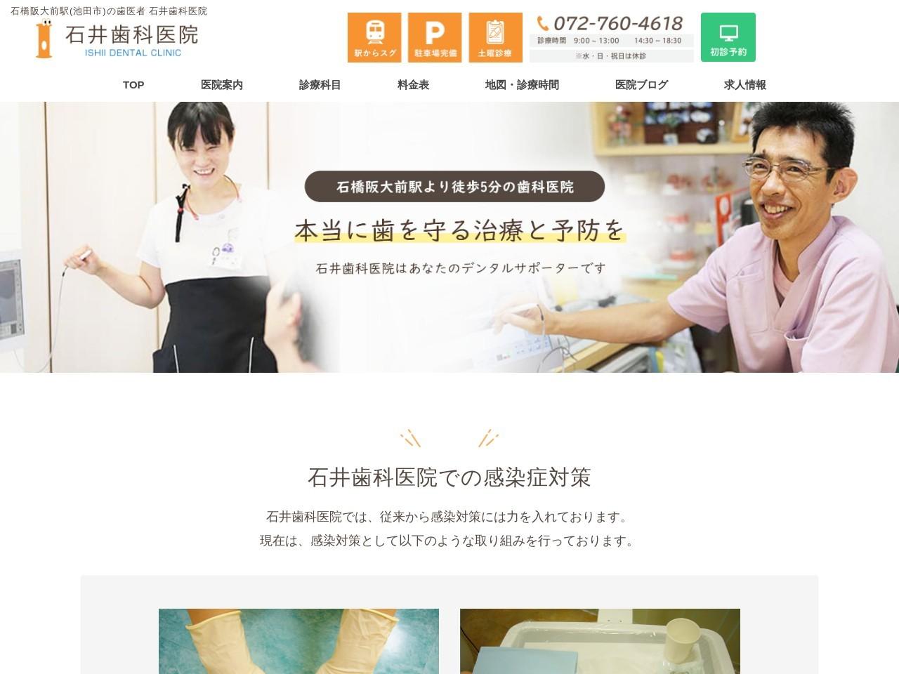 医療法人  石井歯科医院 (大阪府池田市)