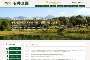 Screenshot of www.ishiikikaku.com