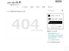 Screenshot of www.ishiisanchi.com