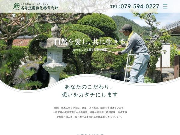 Screenshot of www.ishiizouen.co.jp