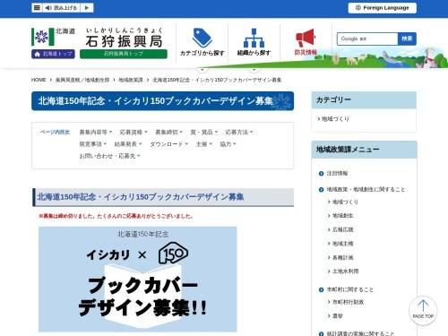 Screenshot of www.ishikari.pref.hokkaido.lg.jp