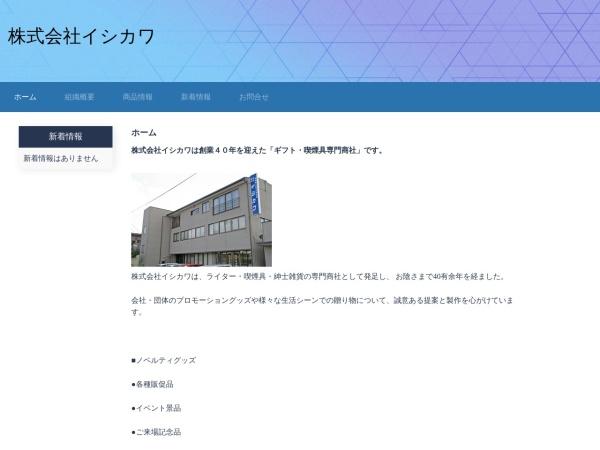 http://www.ishikawa-sendai.jp