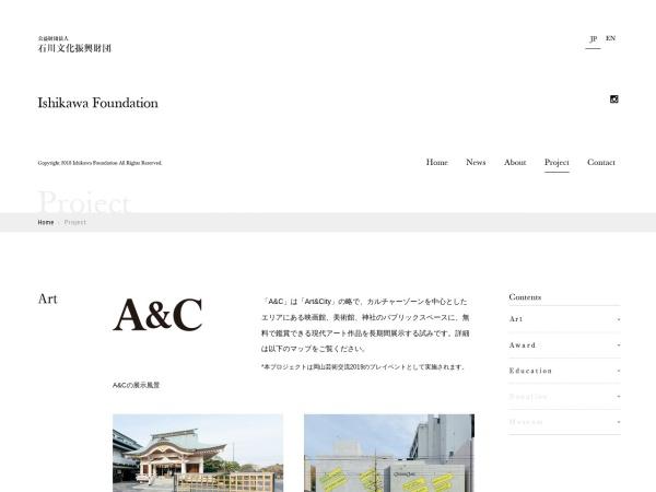 http://www.ishikawafoundation.org/project/