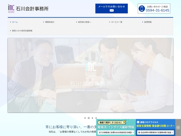 Screenshot of www.ishikawakaikei.com