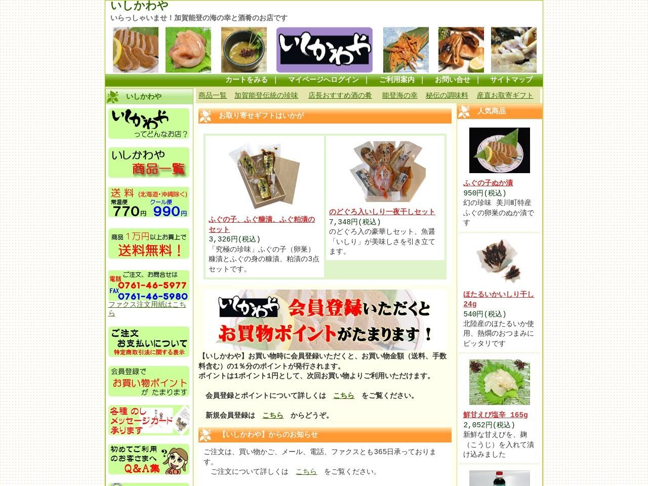 いらっしゃいませ!【いしかわや】は加賀能登の海の幸と酒肴のお店です