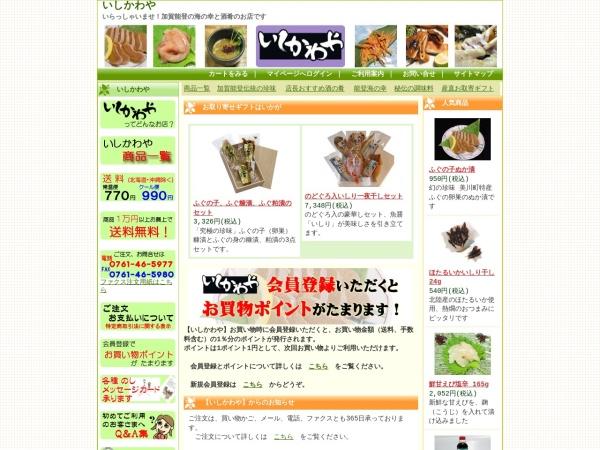 http://www.ishikawaya.com
