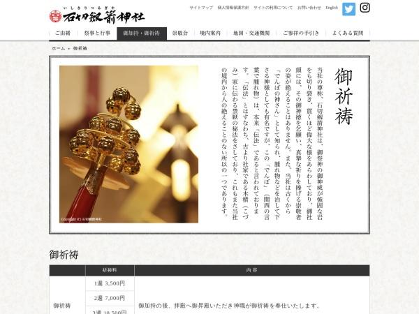 http://www.ishikiri.or.jp/kaji/