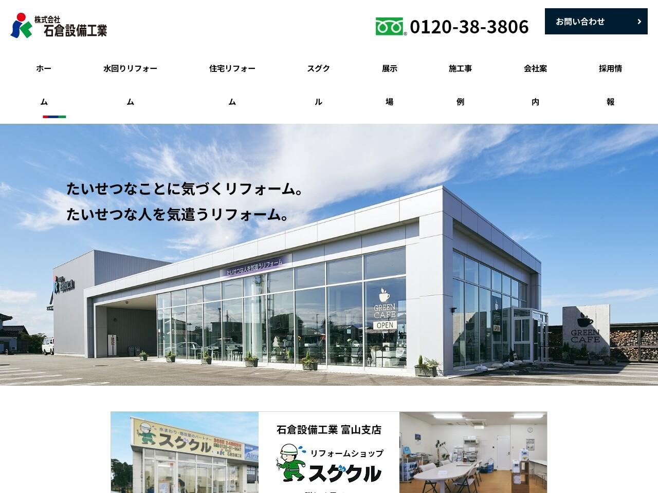 株式会社石倉設備工業