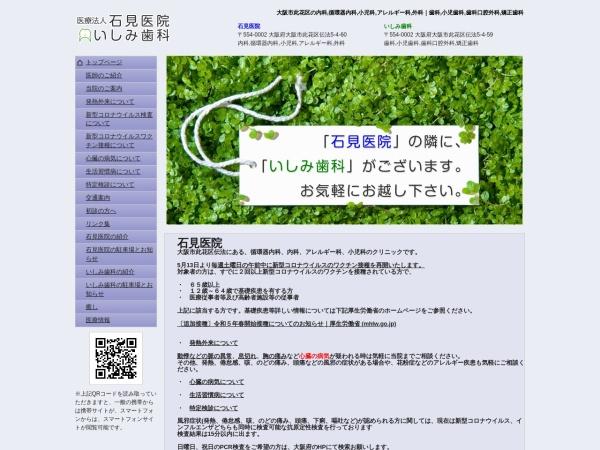http://www.ishimi.jp