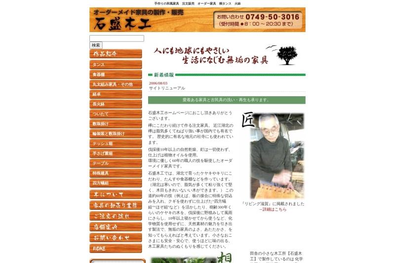 Screenshot of www.ishimorimokko.jp