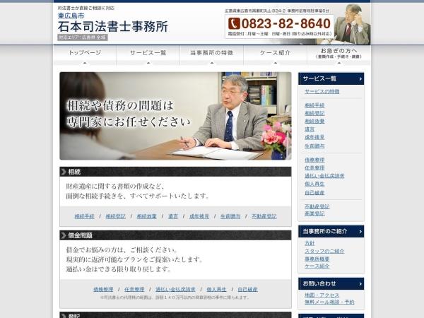 Screenshot of www.ishimoto-shihou.jp